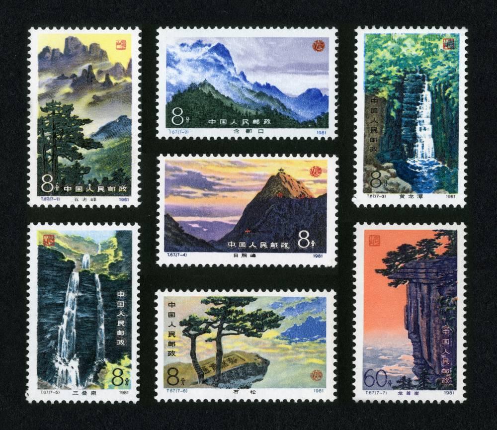 """新中国邮票 """"t""""字头邮票 庐山风景"""