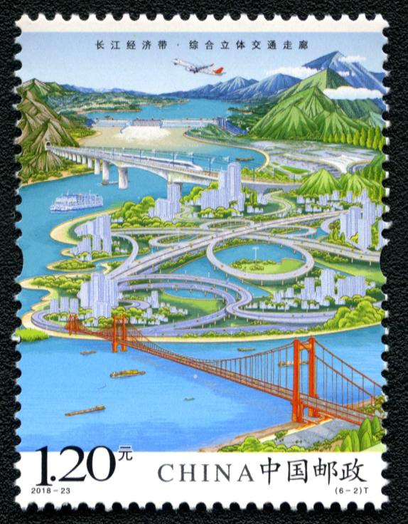 《长江经济带》特种邮票